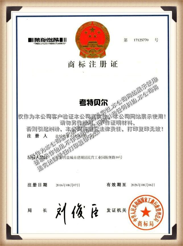 考特貝爾油水分離器商標證書