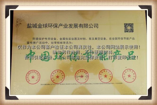 中國環保節能證書