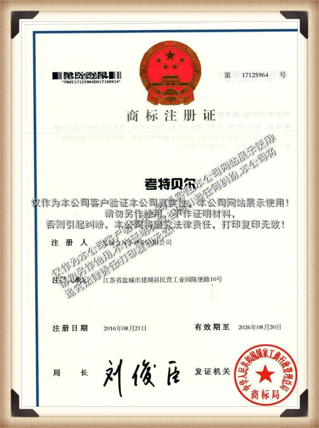 考特貝爾商標證書