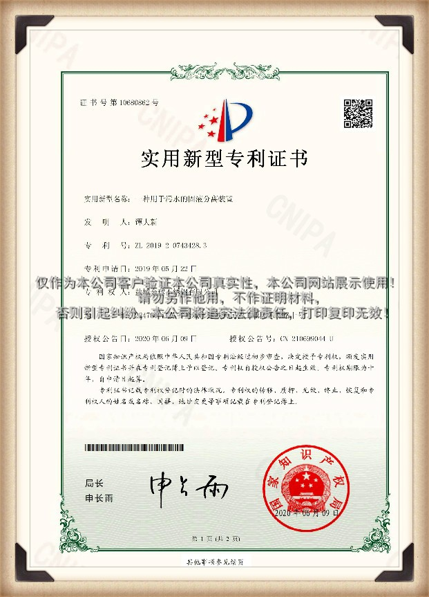 隔油設備專利證書